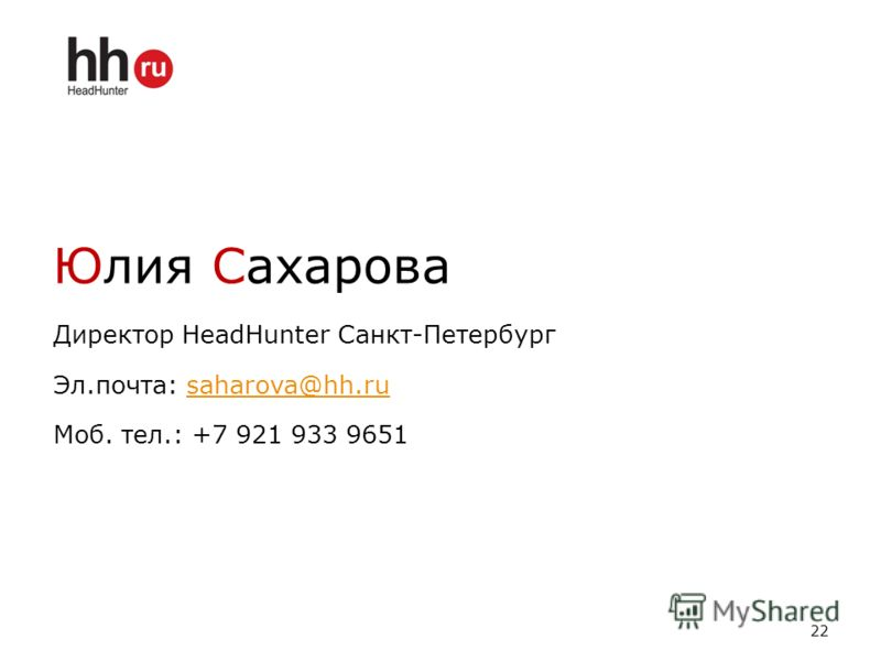 Юлия Сахарова Директор HeadHunter Санкт-Петербург Эл.почта: saharova@hh.rusaharova@hh.ru Моб. тел.: +7 921 933 9651 22
