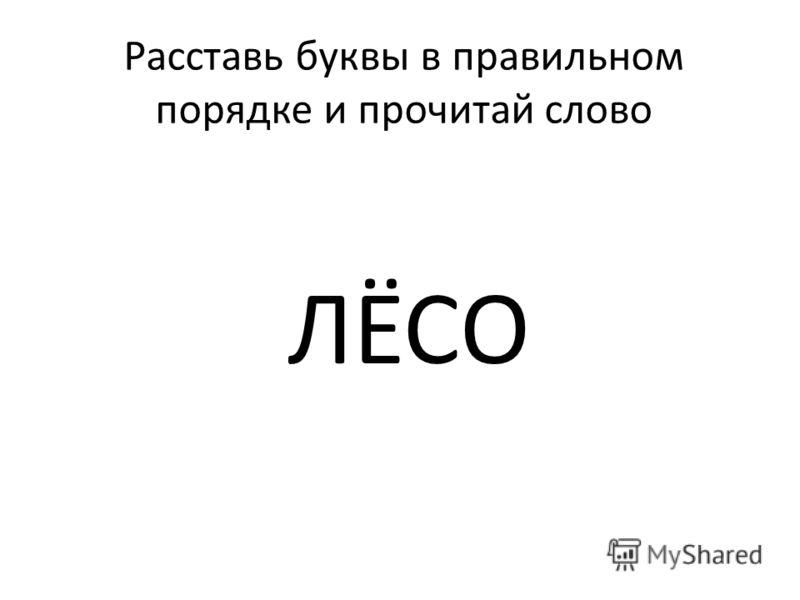 Расставь буквы в правильном порядке и прочитай слово ЛЁСО