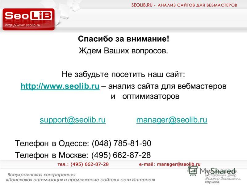 Спасибо за внимание! Ждем Ваших вопросов. Не забудьте посетить наш сайт: http://www.seolib.ruhttp://www.seolib.ru – анализ сайта для вебмастеров и оптимизаторов support@seolib.rusupport@seolib.ru manager@seolib.rumanager@seolib.ru Телефон в Одессе: (