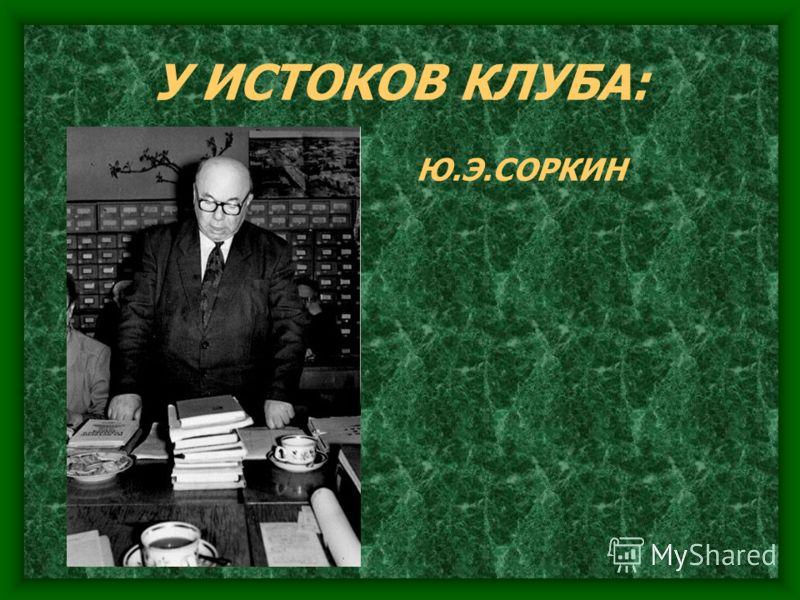 У ИСТОКОВ КЛУБА: Ю.Э.СОРКИН