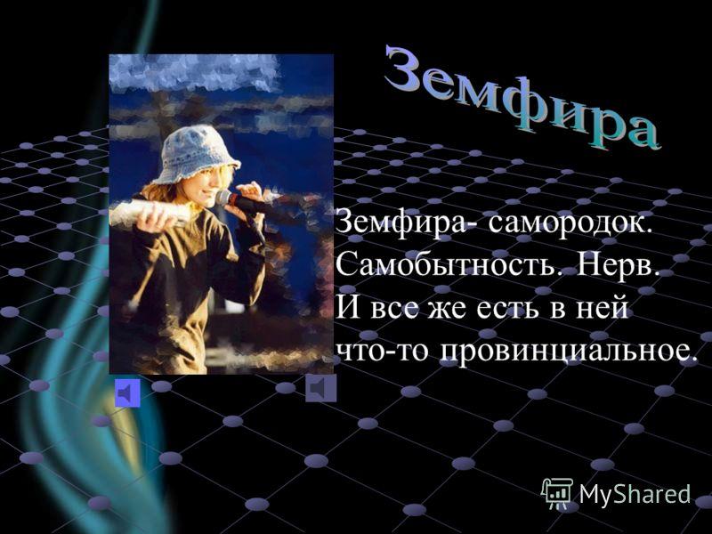 Валерий Яковлевич - прекрасный тенор и большой драматический талант. И что интересно, от природы его голос не обладает особой красотой, но Леонтьев научился им в совершенстве владеть, так же как и двигаться на сцене..