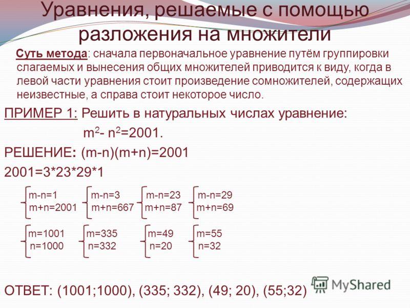 Уравнения, решаемые с помощью разложения на множители Суть метода: сначала первоначальное уравнение путём группировки слагаемых и вынесения общих множителей приводится к виду, когда в левой части уравнения стоит произведение сомножителей, содержащих