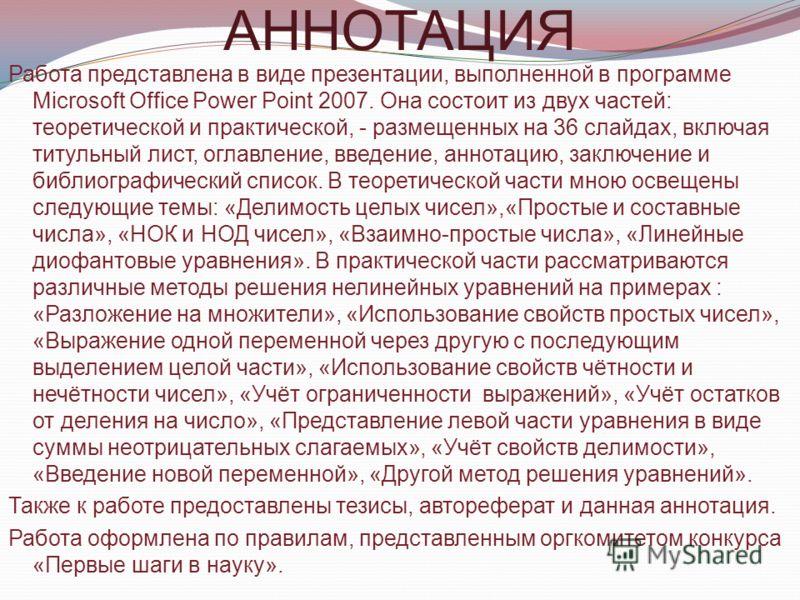 АННОТАЦИЯ Работа представлена в виде презентации, выполненной в программе Microsoft Office Power Point 2007. Она состоит из двух частей: теоретической и практической, - размещенных на 36 слайдах, включая титульный лист, оглавление, введение, аннотаци