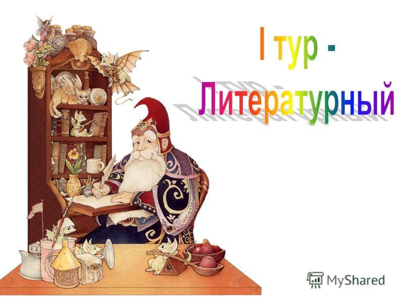 Какая сказка является русской