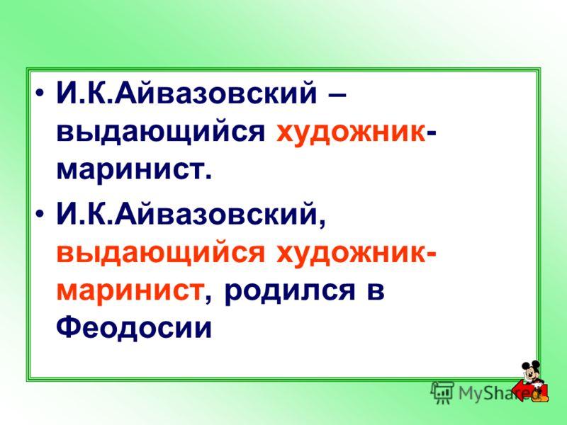 И.К.Айвазовский – выдающийся художник- маринист. И.К.Айвазовский, выдающийся художник- маринист, родился в Феодосии