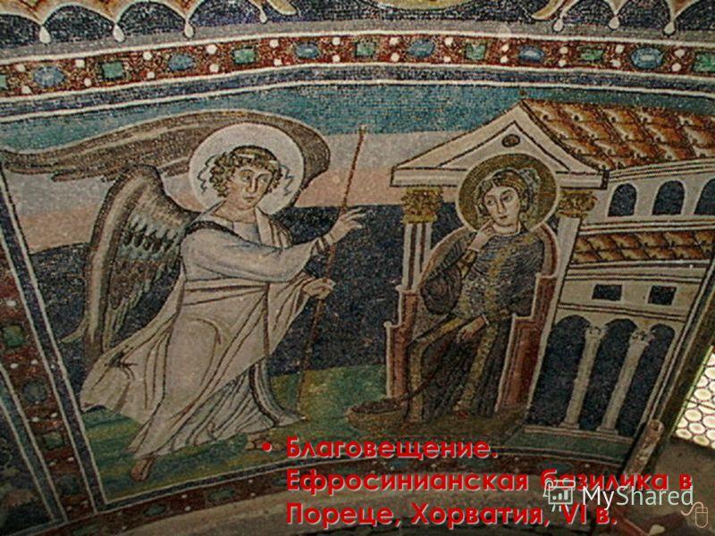 Инобытие. Ангельские крылья С V в. ангелы изображаются, как правило, крылатыми, с нимбами, в белых туниках в легких римских сандалиях. С V в. ангелы изображаются, как правило, крылатыми, с нимбами, в белых туниках в легких римских сандалиях. Благовещ