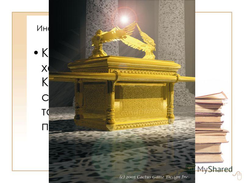 Инобытие. Ангельские крылья Как выглядели золотые херувимы на крышке Ковчега Завета сегодня мы можем только предполагать…