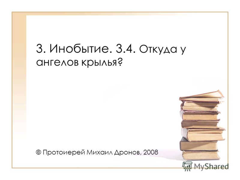 3. Инобытие. 3.4. Откуда у ангелов крылья? © Протоиерей Михаил Дронов, 2008