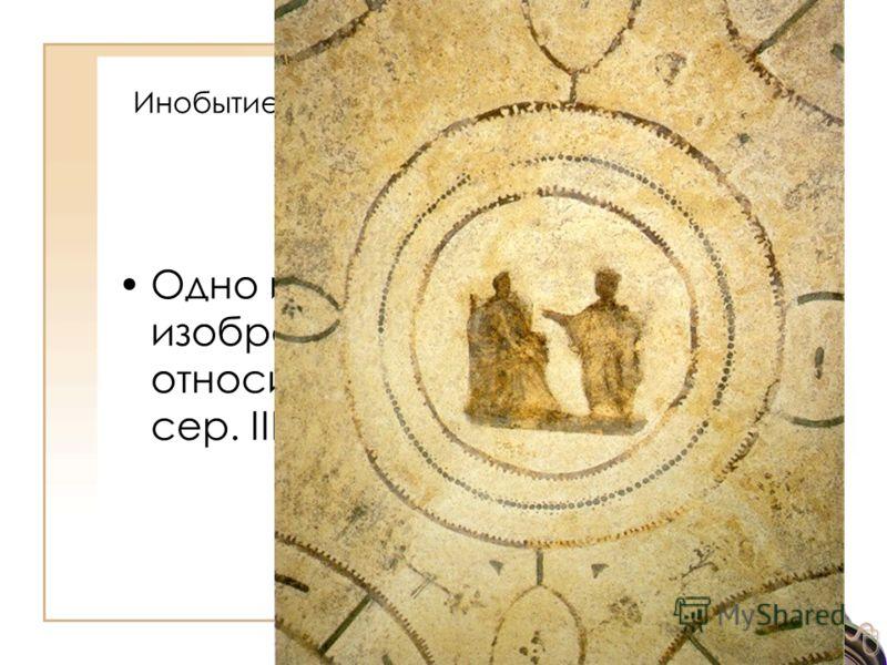 Одно из самых ранних изображений ангела относится к концу II - сер. III в. Инобытие. Ангельские крылья