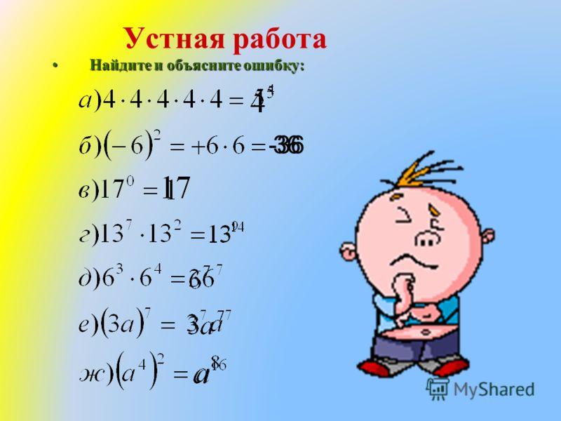 Устная работа Найдите и объясните ошибку:Найдите и объясните ошибку: -3636 |
