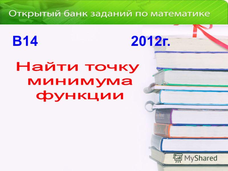 В14 2012г.