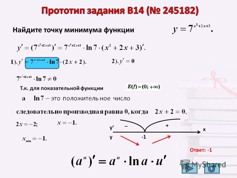 Найдите точку минимума функции Т.к. для показательной функции х у у + _ Ответ: -1