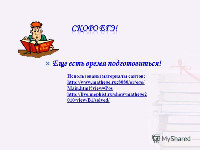 Использованы материалы сайтов: http://www.mathege.ru:8080/or/ege/ Main.html?view=Pos http://live.mephist.ru/show/mathege2 010/view/B1/solved/