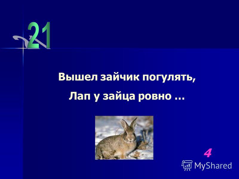 Вышел зайчик погулять, Лап у зайца ровно … 4