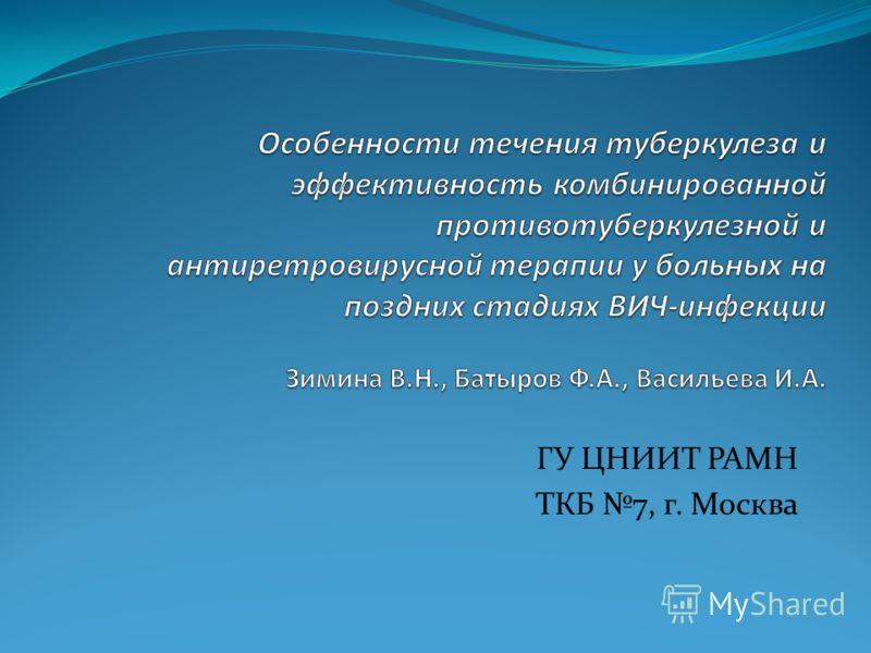 ГУ ЦНИИТ РАМН ТКБ 7, г. Москва