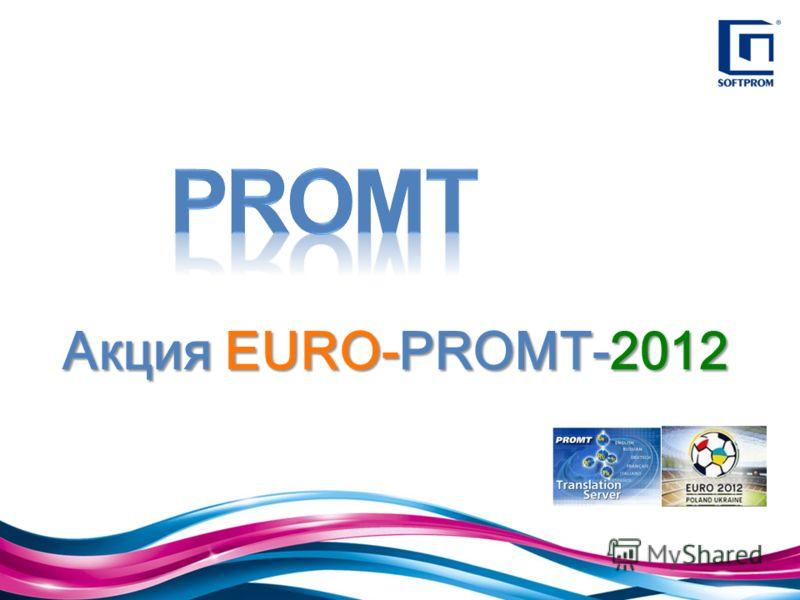 Акция EURO-PROMT-2012