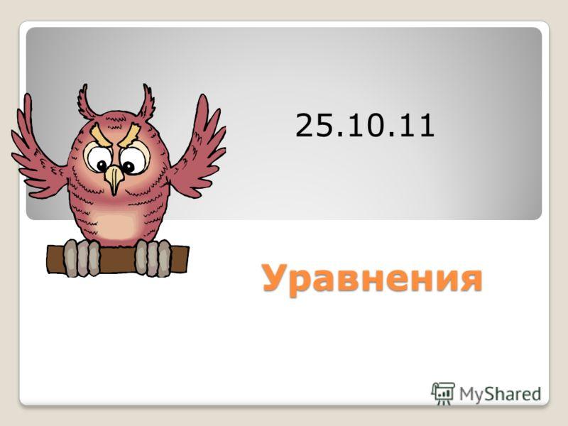25.10.11 Уравнения
