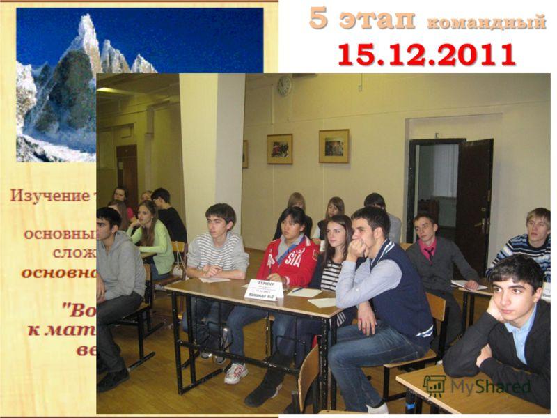 5 этап командный 15.12.2011 ТУРНИР команд или индивидуальных участников по решению «монстров С6»