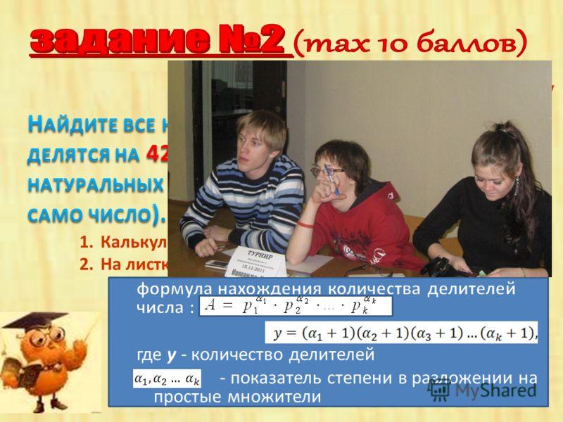 Решить задачу 1.Калькуляторами пользоваться РАЗРЕШАЕТСЯ 2.На листках запишите команды