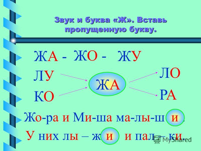 Звук и буква «В». Помоги Незнайке определить пропущенный слог. ВА - ВО -ВО - ВУ -ВЫ - ВИВИ - ЗА- ЗАВАВА И -ВЫВЫ - ЗЫ- ЗЫВОВО - ЛЫ- ЛЫВИВИ- РО - НА- РО - НАВОВО