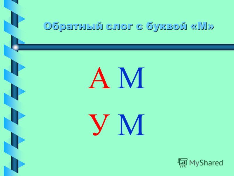 Слияние в слог гласных «А», «У» АУ УА