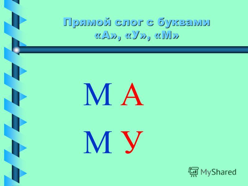 Обратный слог с буквой «М» АМ УМ