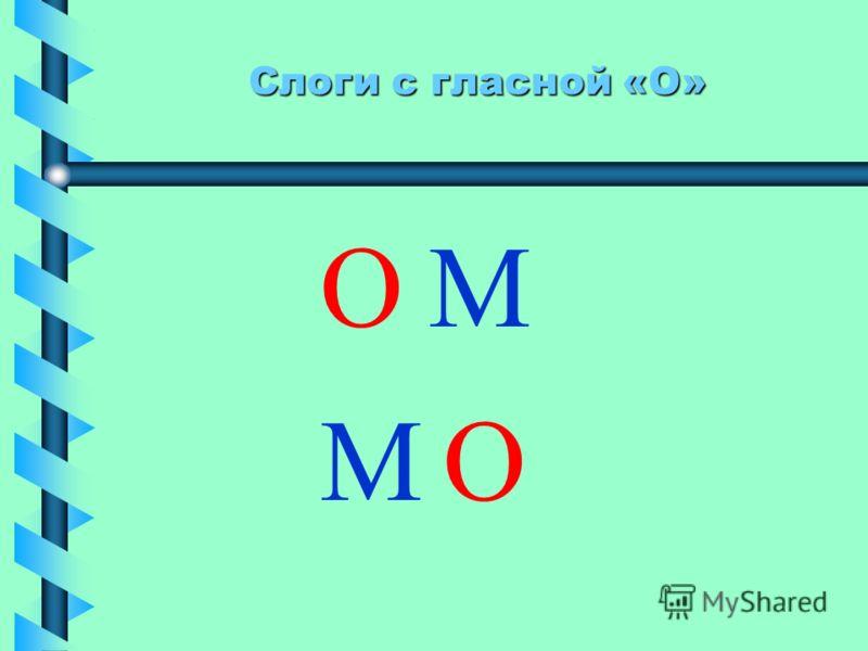 Прямой слог с буквами «А», «У», «М» МА МУ