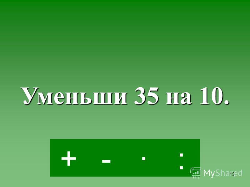 11 +·:- У Саши – 5 марок, у Пети на 10 марок больше. Сколько марок у Пети?
