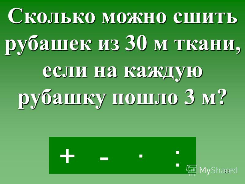 19 +·:- Найди сумму чисел 16 и 4.