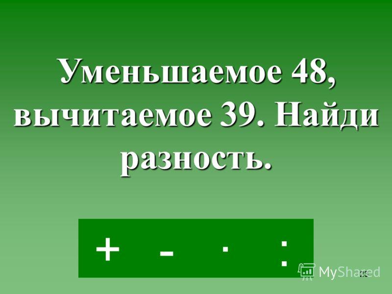 22 ·-:+ Какова площадь прямоугольника со сторонами 5 см и 4 см?