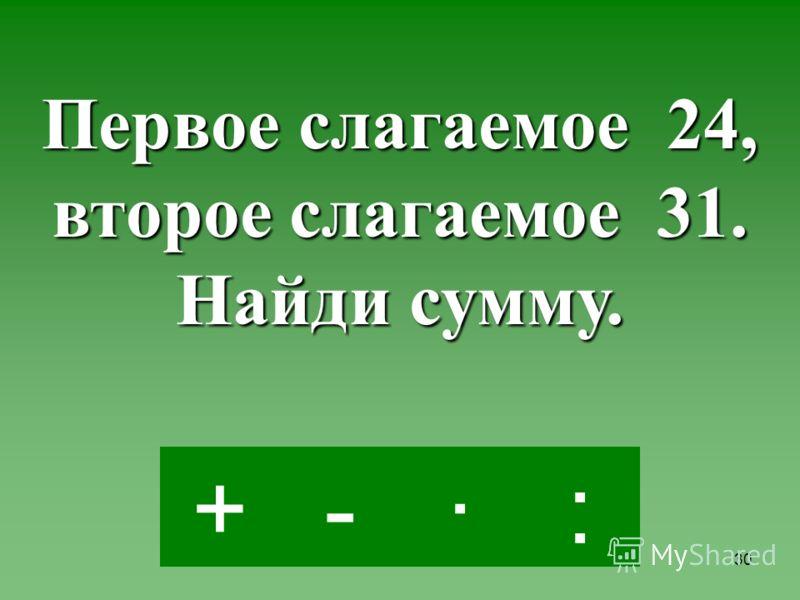 29 +·:- Какое действие будем выполнять в выражении первым? (24+25):7-6