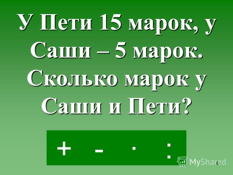 5 ·-:+ У Лены 5 игрушек. У Вали в 3 раза больше. Сколько игрушек у Вали?