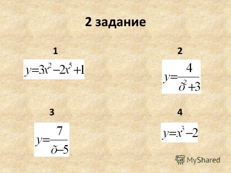 2 задание 12 34