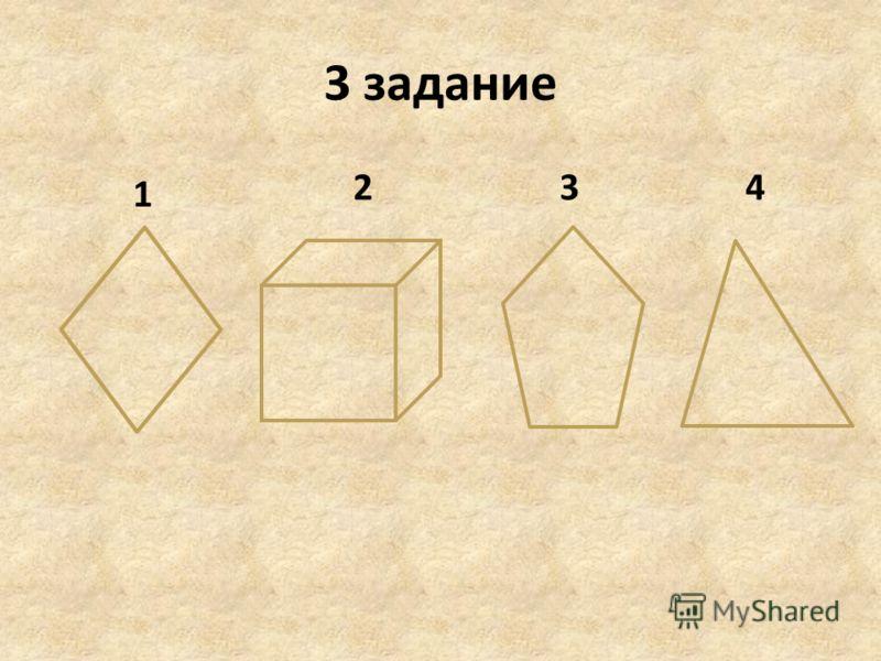 3 задание 1 234