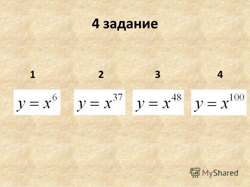 4 задание 1234