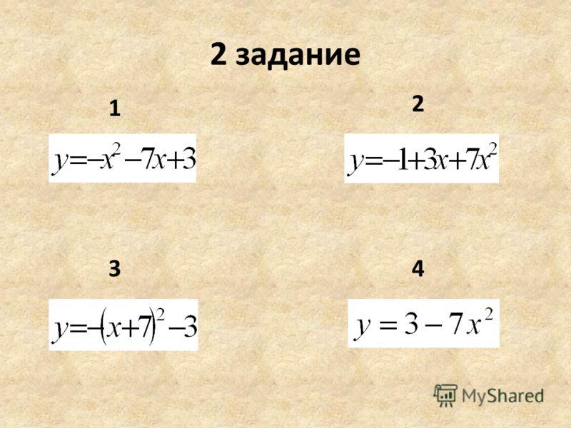 2 задание 1 2 34