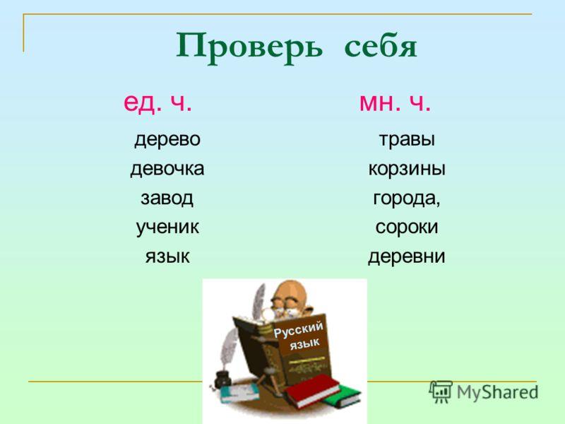 Проверь себя дерево девочка завод ученик язык травы корзины города, сороки деревни ед. ч.мн. ч. Русский язык
