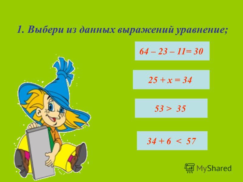 Тренажер: Учимся решать уравнения. Для учащихся 3 класса начальной школы