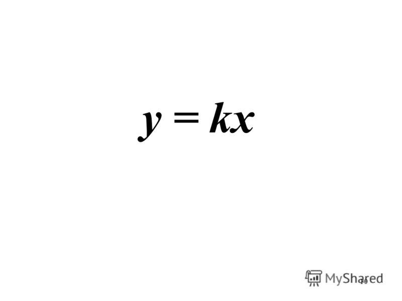 10 у = kx