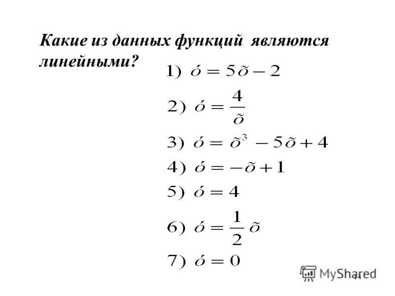 14 Какие из данных функций являются линейными?