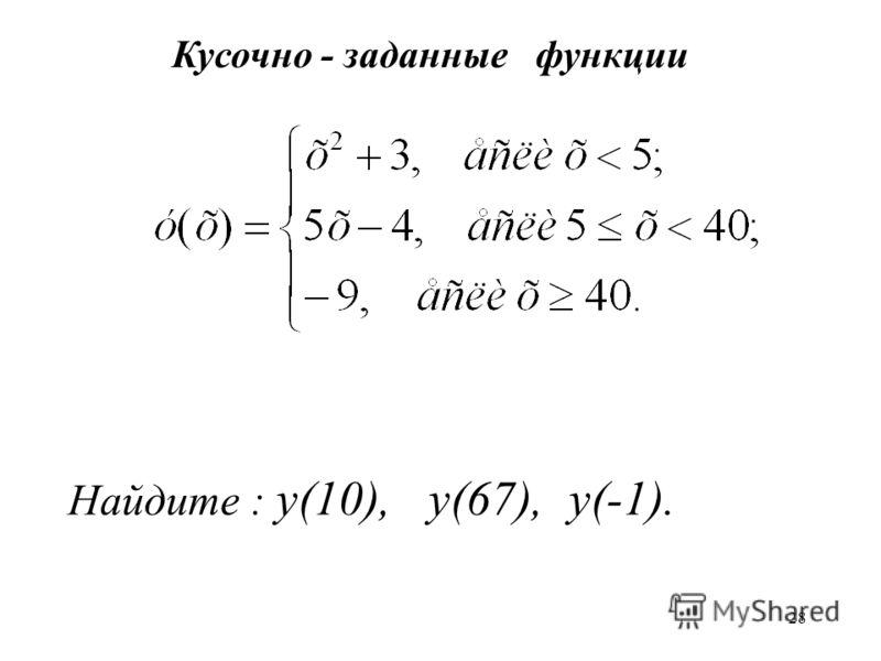 28 Найдите : у(10), у(67), у(-1). Кусочно - заданные функции