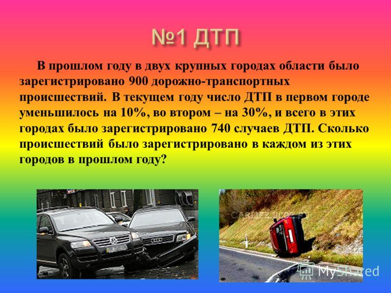 Решение. Пусть скорость грузового автомобиля V 1 км / ч, скорость легкового автомобиля V 2 км / ч, а расстояние от А до В равно S км. После встречи грузовой автомобиль прибывает в B через 2 ч, легковой автомобиль в А через 9/8 ч Приехав в конечный пу