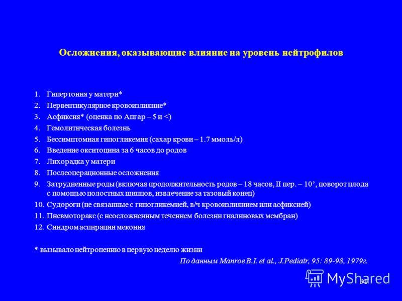 30 Формулы СМО254-240 ед. СМО280=345 ед. ИР < 1 – Сепсис 1 < ИР < 1.3 – Локализованная инфекция
