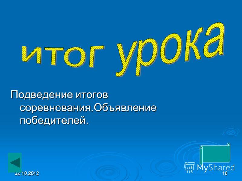 30.07.201218 Подведение итогов соревнования.Объявление победителей.