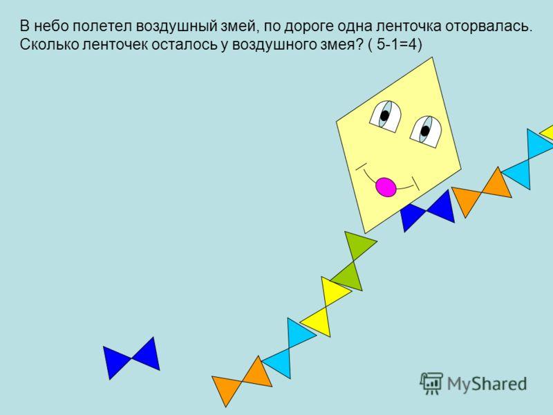 Одна пирамидка из двух кубиков – покажи, какая? Другая пирамидка из трех кубиков – покажи. Сколько всего кубиков в двух пирамидках? (2+3=5)