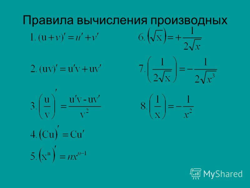Правила вычисления производных