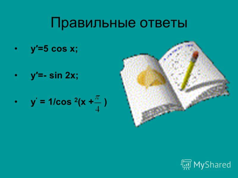 Правильные ответы у=5 cos х; у=- sin 2х; у = 1/cos 2 (x + )