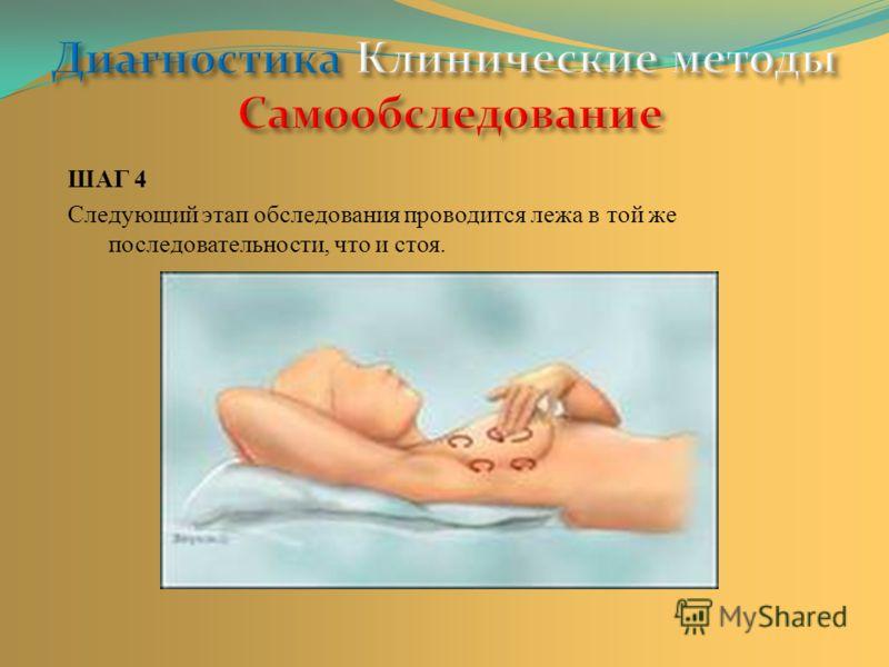 ШАГ 4 Следующий этап обследования проводится лежа в той же последовательности, что и стоя.