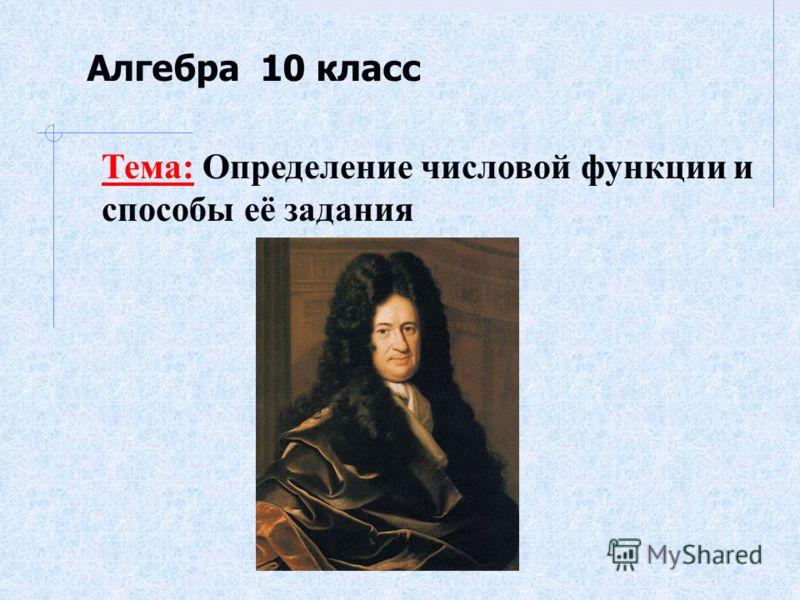 Тема: Определение числовой функции и способы её задания Алгебра 10 класс