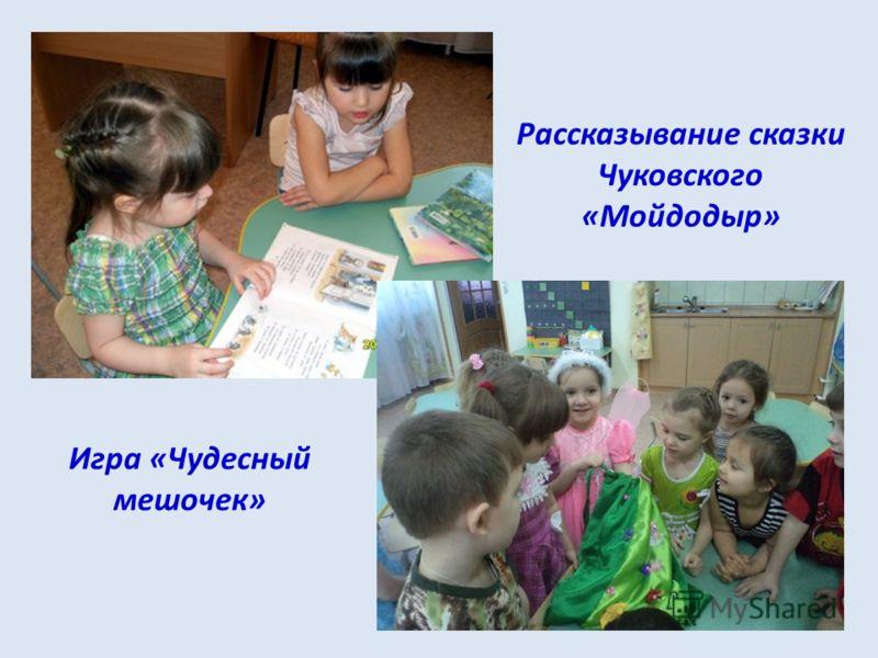 Рассказывание сказки Чуковского «Мойдодыр» Игра «Чудесный мешочек»